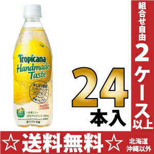 500 ml of 24 キリントロピカーナハンドメイドテイスト hand squeeze sense sparkling grapefruit pet Motoiri [carbonated drink]