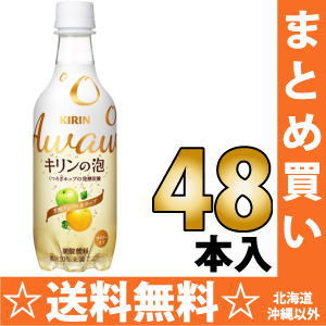 450 ml of 24 *2 bubble pet Motoiri bulk buying [carbonated drink calorie off mellow apple & hop] of the giraffe giraffe
