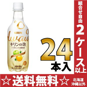 450 ml of 24 bubble pet Motoiri [carbonated drink calorie off] of the giraffe giraffe