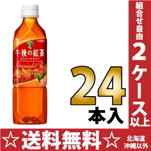 Kirin afternoon tea straight tea 500 ml pet 24 pieces [afternoon tea.