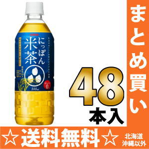 555 ml of 24 *2 giraffe Japan U.S. tea pet Motoiri bulk buying [caffeine 0 Cal. zero tea]