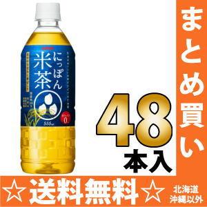 Kirin Nippon rice tea 555 ml pet 24 pieces × 2 Summary buy [zero caffeine calorie tea]