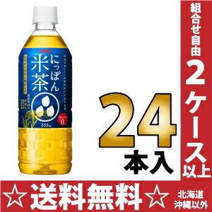 555 ml of 24 giraffe Japan U.S. tea pet Motoiri [caffeine 0 Cal. zero tea]