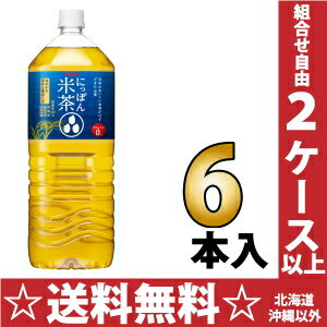 6 giraffe Japan U.S. tea 2L pet Motoiri [caffeine 0 Cal. zero tea]