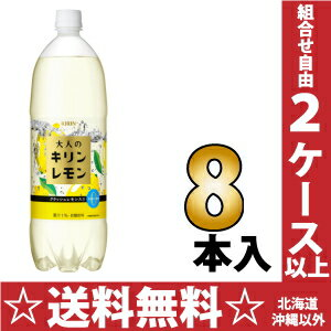 8 giraffe lemon 1.5L pet Motoiri [carbonated drink calorie zero] of giraffe adult