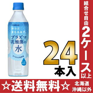 Protect a giraffe body; do not look. 500 ml of 24 water pet Motoiri (with a plasma lactic acid gold test of luck seal) [no sugar calorie zero] of the plasma lactic acid bacterium