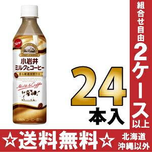Giraffe Koiwai milk and 500 ml of 24 coffee pet Motoiri [cafe au lait coffee milk]