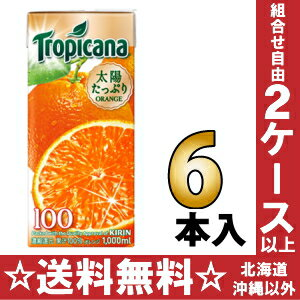 6 100% of キリントロピカーナ orange 1L pack Motoiri [orange juice 1000mlLL slim paper pack]
