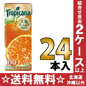 24 250 ml of 100% of キリントロピカーナ fruit X fruit oranges pack Motoiri