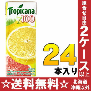 Kirin Tropicana 100% fruit / fruit grapefruit 250 ml paper pack 24 pieces []