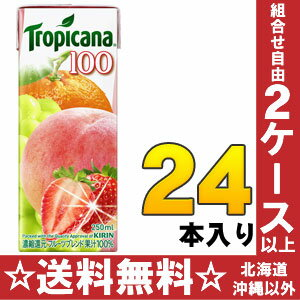 トロピカーナ フルーツ ブレンド FruitsBlend ミックス