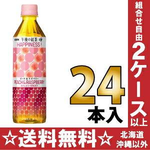 500 ml of 24 tea HAPPINESS! peach & raspberry pet Motoiri [afternoon tea rah-rah bird tea] of the giraffe afternoon
