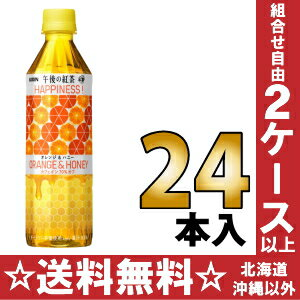 500 ml of 24 tea HAPPINESS! orange & honey pet Motoiri [afternoon tea rah-rah bird tea] of the giraffe afternoon