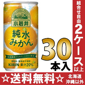 Giraffe Koiwai pure Mandarin 190 g can 30 pieces [orange juice juice 20%]
