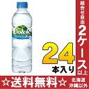 キリン ボルヴィック(volvic)500ml ペットボトル 24本入〔ヴォルヴィック ボルヴィック ...