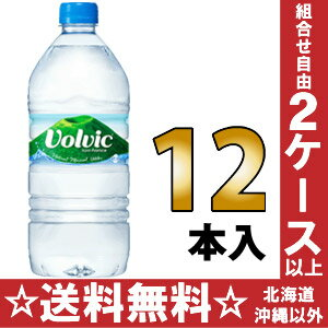 Giraffe VOLVIC (volvic) 1 L pet 12 pieces [regular imports VOLVIC VOLVIC 1000 ml.