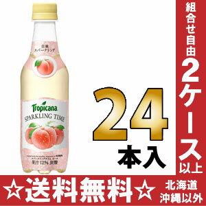 Kirin Tropicana Park ring time peach 350 ml pet 24 pieces [carbonated beverages peach Tropicana.