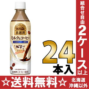 Giraffe Koiwai milk and 500 ml of 24 coffee pet Motoiri [cafe au lait coffee milk]