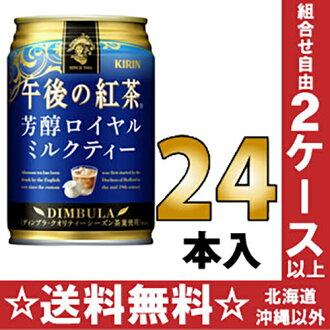麒麟下午茶品嘗皇家奶茶在 280 g 罐 24 件 [牛奶新鮮採摘的茶樹葉熱與冷產品。