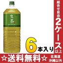 キリン 生茶 2Lペット 6本入〔KIRIN なま茶 なまちゃ お茶 緑茶 大容量 2リットル〕
