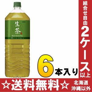 Kirin draft Brown 2 L pet 6 pieces [raw tea large telephone tea green tea]
