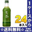 キリン 生茶 525mlペット 24本入〔KIRIN なま茶 なまちゃ お茶 緑茶〕