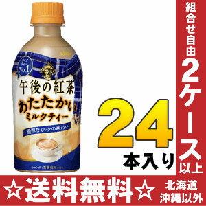 麒麟下午茶熱奶茶牛奶 345 毫升 pet 24 件