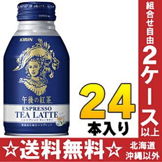 麒麟下午茶 espressotilate 250 g 瓶罐 24 件 [咖啡牛奶茶牛奶拿鐵咖啡茶葉。