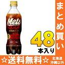 キリン メッツ コーラ (特定保健用食品) 480ml ペットボトル 24本入×2 まとめ買い〔特保 トクホ 糖類ゼロ メッツコーラ めっつこーら とくほ カロリーゼロ 脂肪の吸収を抑える〕