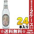 雲仙レモネード 330ml瓶 24本入〔ご当地サイダー〕
