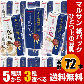 72 soybean milk set [Kinu sheaths in one which can choose Marusan or soybean milk soy milk]