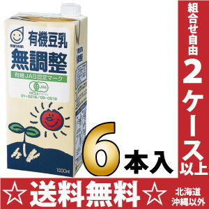 Adjustment-free 1000 ml soy milk Marsan organic paper Pack 6 pieces