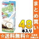 マルサン ココナッツミルク飲料 200ml紙パック 24本入×2 まとめ買い〔ココナッツ ココナッツ飲料〕