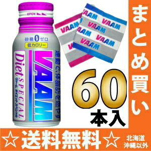 Meiji dairies VAAM ヴァームダイエットスペシャル 190 ml bottle cans 30 pieces x 2 Summary buy [balm Vadim diet special bar including]