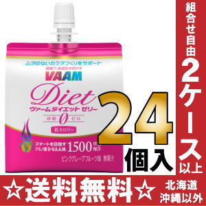 150 g of 24 Meiji Milk Products VAAM ヴァームダイエットゼリー packs case [バームバームセリー DietSpecial low calorie pink grapefruit taste ヴァームゼリーダイエットスペシャル]