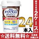 明治 メイバランスMini コーヒー味 125mlカップ 24本入〔栄養調整食品 栄養補給 メイバランスミニ〕