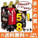 キリン メッツ コーラ (特定保健用食品) 480mlペット...