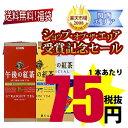 【送料無料】【福袋Aセット】小岩井乳業 紅茶 3種 72本入〔紙パック〕