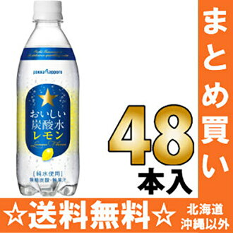 [100 yen and 200 yen coupon distribution in] pockasapporo delicious carbonated lemon 500 ml pet 24 pieces × 2 Summary buy