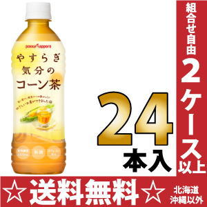 500 ml of 24 corn tea pet Motoiri [no sugar caffeine zero] of the Pokka Sapporo ease feeling