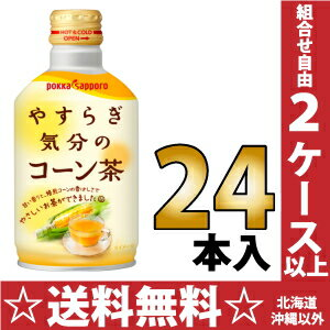 Corn tea] of 24 canned 275 ml of corn tea of the Pokka ease feeling re-seal Motoiri [こーん tea ease feeling for hot