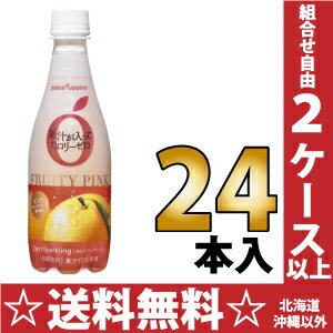 ポッカサッポロ ゼロスパーク ring fruity pink 410 ml pet 24 pieces [fruit juice contains zero]