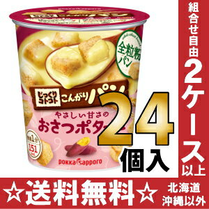 It is], also known as the thing 35.5 g of bill potage of the sweetness that bread is kind to 24 case [cup-o-soup instant soup impromptu composition soup clickety-click slowly and carefully brown slowly and carefully Pokka Sapporo