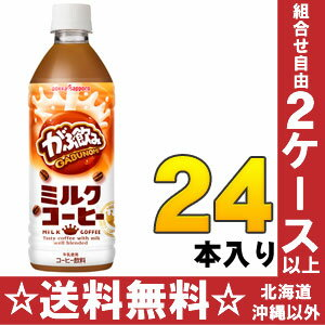 500 ml of 24 Pokka Sapporo swill cafe au lait pet Motoiri []