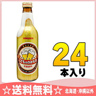 Drink] of 24 335 ml of drinks pot Motoiri [children of the sun Gaul child