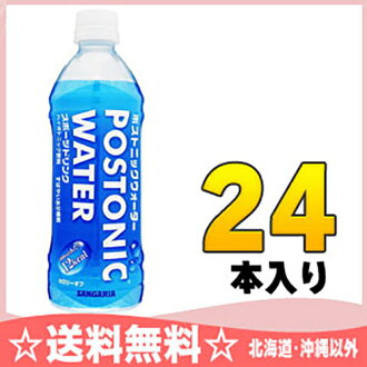 Sangaria ポストニックウォーター 500 ml pet 24 pieces [heatstroke prevention]