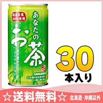 30 canned 190 g of tea Motoiri [green tea] of sun Gaul you