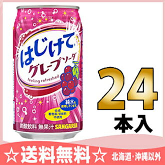 Sangaria burst grape soda 350 g cans 24 p []