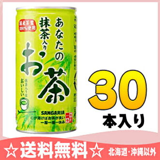 Sangaria tea your tea with 190 g can 30 pieces [green tea]
