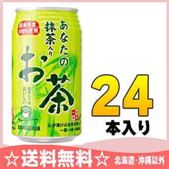 24 canned 340 g of tea Motoiri [green tea] with powdered green tea of sun Gaul you